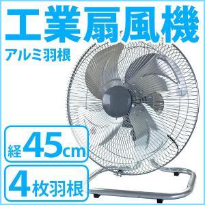扇風機 工場扇 工業扇風機 4枚羽根 工業用 メカ扇風機 メ...
