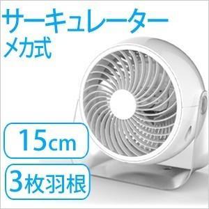 扇風機 サーキュレーター 3枚羽根 送風機 小型扇風機 卓上...