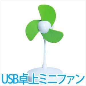 扇風機 USB 卓上扇風機 卓上扇 フラワー デスクファン パソコン扇風機 ミニファン コンパクトファン USB扇風機 小型 軽量 送風機 省エネ|iristopmart123