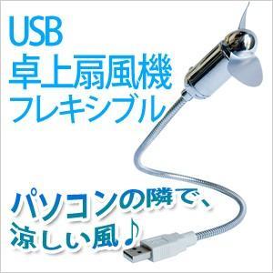 扇風機 USB 卓上扇風機 フレキシブル USB卓上扇 デスクファン パソコン扇風機 ミニファン コンパクトファン USB扇風機 小型 軽量 送風機
