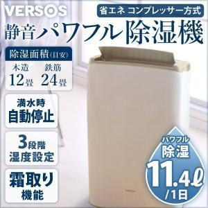 除湿機 除湿器 コンプレッサー式 パワフル除湿 VS-540 衣類 乾燥 梅雨 湿気 結露 対策 洗濯物 部屋干し 自動停止 機能搭載 ベルソス|iristopmart123