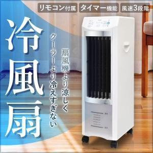 扇風機 冷風扇 タワー型 ミストファン タンク容量 3.8L 保冷剤パック 2個付き 冷風機 送風機 タワーファン オートルーバー サーキュレーター ファン|iristopmart123