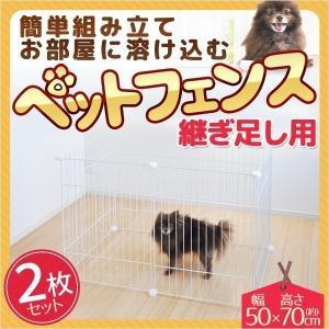 ペットフェンス ペットケージ 70×50cm 2枚組 網目 継ぎ足し用 ペットサークル サークル ケ...