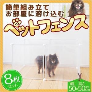 ペットフェンス ペットケージ 50×50cm 8枚組 透明 ペットサークル サークル ケージ 犬 猫 室内 侵入防止 簡易フェンス 簡単組立|iristopmart123