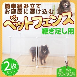 ペットフェンス ペットケージ 50×50cm 2枚組 透明 継ぎ足し用 ペットサークル サークル ケ...