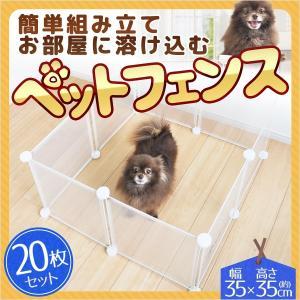 ペットフェンス ペットケージ 35×35cm 20枚組 透明 ペットサークル サークル ケージ 犬 猫 室内 侵入防止 簡易フェンス 簡易サークル 簡単組立|iristopmart123