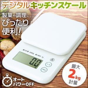 キッチンスケール デジタルスケール 0.1g単位 計量1g〜2kg 風袋機能付き デジタル 計量器 量り はかり スケール|iristopmart123