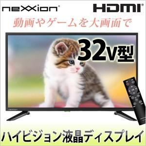 32型 ワイド液晶ディスプレイ ハイビジョン HDMI端子搭...