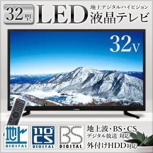 32型 液晶テレビ 地上デジタルハイビジョン LED液晶テレビ LEDバックライト搭載 32V型 32インチ HDMI 外付HDD録画対応 TV 地デジ CATV  AT-32C03SR|iristopmart123
