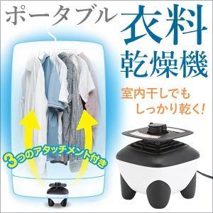 衣類乾燥機 本体 ポータブル 乾燥機 衣類乾燥 靴乾燥 衣類 シャツ 下着 部屋干し 自動停止 花粉 梅雨 対策 小型 軽量 コンパクト EB-RM36K|iristopmart123