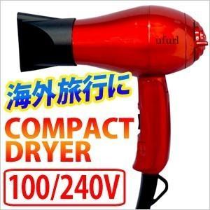 ヘアードライヤー コンパクト 海外対応 MEBL-44 コンパクトドライヤー 100V 240V 電源 ドライヤー 温風 冷風 小型 軽量 海外旅行 海外出張 Aタイププラグ|iristopmart123