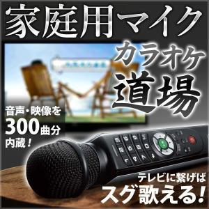 カラオケ マイク 家庭用 カラオケマイク 本格的 300曲内蔵 イメージ映像 歌詞表示 カラオケBOX ひとりカラオケ 練習 歌い放題 カラオケ道場 DCT-300|iristopmart123