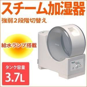 加湿器 スチーム式 卓上 大容量 3.7L 丸型 スチーム加湿器 空だき防止 加湿機 乾燥対策 加湿...