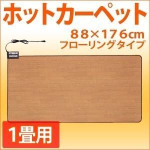 ホットカーペット 1畳用 本体 88×176cm 木目調 フローリングタイプ 撥水 電気カーペット 温度 調節 機能付き 節電 ダニ退治 省スペース 暖房器具 カーペット|iristopmart123