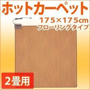 電気カーペット 2畳用 本体 175×175cm ホットカーペット 木目調 フローリングタイプ 撥水 カーペット 温度 強弱切り替え ダニ退治 タイマー付き iristopmart123