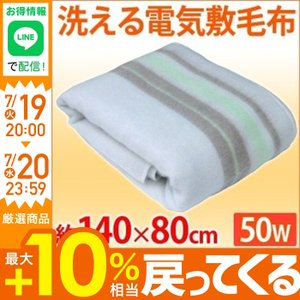 電気毛布 電気敷き毛布 洗える毛布 ブランケット 140×8...