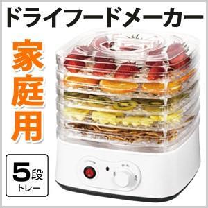 食品乾燥機 家庭用 フードドライヤー ドライフードメーカー ドライフーディア MEK-39 乾燥 野菜 フルーツ 干物 ビーフジャーキー 保存食 無添加|iristopmart123