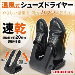 くつ乾燥機 靴乾燥機 シューズドライヤー 温風式 くつカラ ...