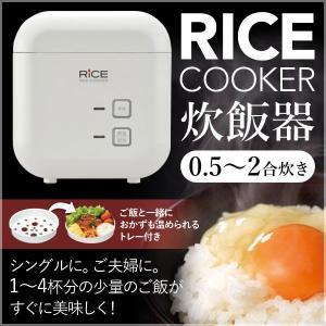 炊飯器 2合炊き ライスクッカー ミニ炊飯器 ミニライスクッ...