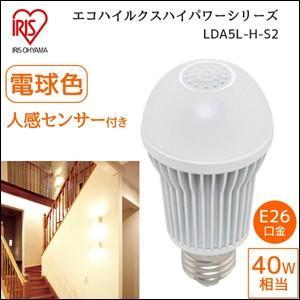 LED電球 人感センサー E26口金 LDA5L-H-S2 電球色 アイリスオーヤマ 自動点灯 自動消灯 LED照明 40W相当 電球 ライト 省エネ エコ|iristopmart123