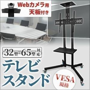テレビスタンド 壁寄せ キャスター付 ハイタイプ VESA規格 32〜65型対応 モニター スタンド 液晶テレビ 壁掛け テレビ台|iristopmart123