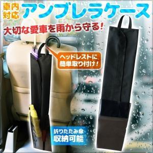 アンブレラケース 車内 傘ケース 傘ポーチ 傘 かさ ケース 収納 長傘 折りたたみ傘 雨 カー用品 車 雨の日 便利 メール便送料無料