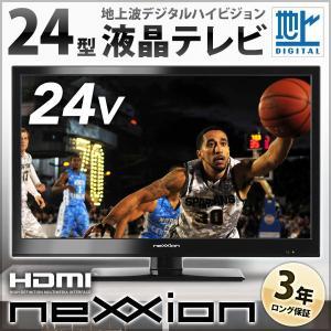 液晶テレビ 24型 地上デジタルハイビジョン WS-TV2459B HDMI端子 テレビ TV 地デジ CATV 24V型 24インチ ネクシオン|iristopmart123