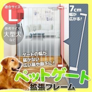 ペットゲート 高さ92cm Lサイズ用 拡張幅 ハイタイプ 突っ張り 突っ張り式 ペットゲージ ペット 犬 猫 ペット用 室内 室内犬|iristopmart123