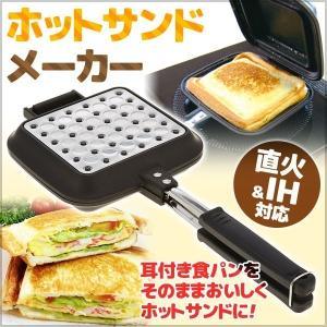 ホットサンドメーカー 耳まで焼ける 直火 IH対応 ホットサンド 食パン 1枚 1枚焼き 簡単 手作りサンド サンドdeグルメ KS-2887の画像