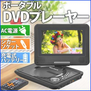 ポータブルDVDプレーヤー 車載 本体 7インチ ポータブル DVDプレーヤー AC DC 充電 バッテリー内蔵 3電源 VS-AGD071|iristopmart123