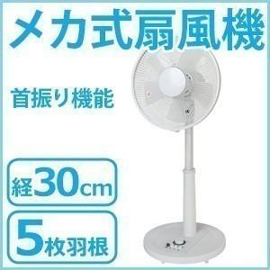 扇風機 リビング扇風機 5枚羽根 メカ式 首振り 角度調節 送風機 タイマー サーキュレーター ファン 羽根径30cm|iristopmart123