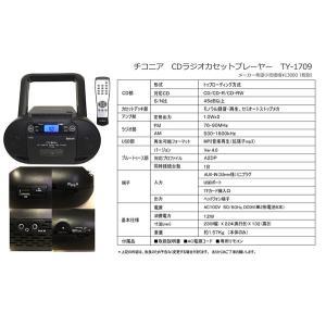 ラジカセ CDラジカセ Bluetooth USB MP3 対応 カセットデッキ CDプレーヤー FM AM ラジオ CD カセット カセットテープ チコニア TY-1709|iristopmart123|05