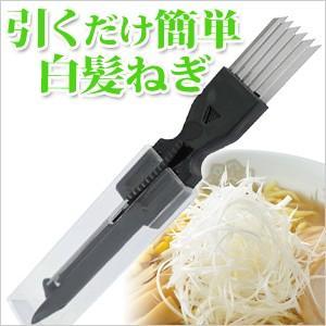 白髪ねぎカッター & ピーラー ねぎカッター ネギカッター カッター ねぎ 調理 料理 MCK-101 メール便送料無料 iristopmart123