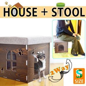 スツール型 ペット ハウス ペット用ハウス 犬 猫 小動物 ペット おうち 家 寝床 スツール 椅子 いす