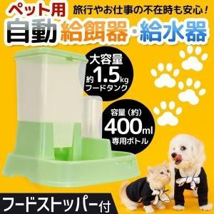 ペット用 自動給餌器 給水ボトル付き 給水器 フードボウル ウォーターボウル 食器 餌入れ ドッグフード キャットフード わんちゃん ねこちゃん ご飯 食事