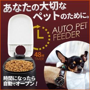 ペット用 自動給餌器 小型 犬 猫 1食分 ペットフード ドライフード ウェットフード 小型犬 対応...