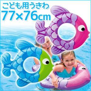 浮き輪 子供用 フィッシュ型 77×76cm 浮輪 うきわ 水遊び プール 海 海水浴 子供 かわいい 魚型 幼児用 スイムアロンリング U-59222 メール便送料無料