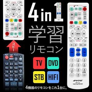 テレビ リモコン 汎用 4in1 マルチ 学習リモコン テレビリモコン テレビ DVD ブルーレイ ...