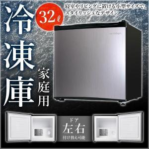 冷凍庫 家庭用 32L 小型 1ドア 前開き式 左右開き 対応 両扉 付け替え可能 ストッカー 冷凍食品 保存 FR-SF32S|iristopmart123