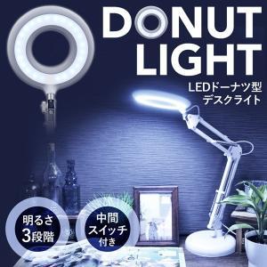 デスクライト LED ドーナツ型 調光 蛍光灯 スタンドライト 学習机 USB電源 LED照明 卓上照明|iristopmart123
