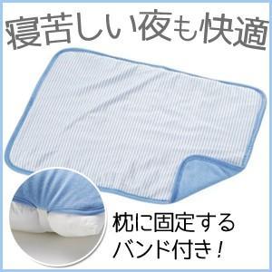 冷感 枕カバー 接触涼感 ひんやり枕カバー ひんやり 涼感 ...