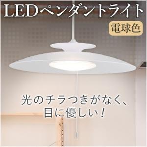 LEDペンダントライト 電球色 引き紐式 照明 ライト 天井照明 洋風 和室 リビング ダイニング 安心 安全 日本製 Slimac PE-189CL