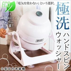 手動式 洗濯機 手動洗濯機 小型 圧力洗濯機 電気不要 手回...