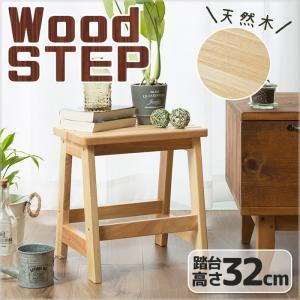 脚立 踏み台 木製 1段 ナチュラルウッド 天然木 脚立足場 おしゃれ ステップ台 スツール|iristopmart123