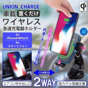 スマホ充電器 ワイヤレス充電器 車載 iPhone 8 8plus X Android 充電パッド Qi規格対応 置くだけ 充電器 スマホホルダー 急速充電器ホルダー ユニオンチャージ|iristopmart123