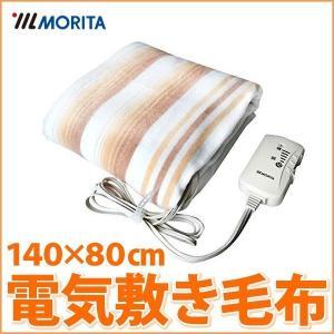 電気毛布 敷き毛布 140×80cm 電気敷毛布 室温センサー ダニ退治 機能付き 丸洗い可能 洗えるブランケット モリタ MB-S14KS