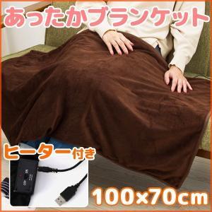電気毛布 ひざ掛け ブランケット 100×70 cm ヒーター付き 電気ひざ掛け毛布 膝掛け 毛布 ホットブランケット