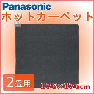 ホットカーペット 2畳 本体 電気カーペット 176×176cm 正方形 室温センサー搭載 カーペット こたつ 併用 パナソニック DC-2NKM iristopmart123