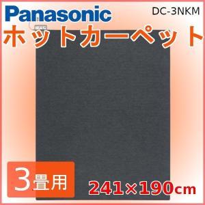 ホットカーペット 3畳 本体 電気カーペット 241×190cm 室温センサー搭載 カーペット こたつ 併用 3畳相当 パナソニック DC-3NKM iristopmart123