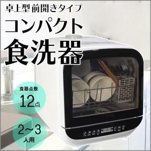 通常の食器水切りカゴの代わりに置けるコンパクト設計 食器点数約12点、2〜3人分の食器を収納できます...